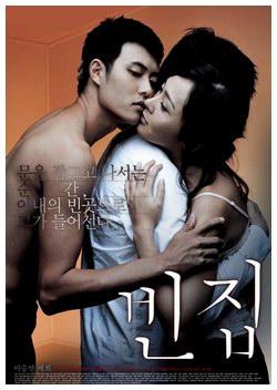 Fotograma de Bin-jip, film de Kim Ki-duk